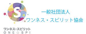 ワンスピオフィシャル&内山エナ公式ホームページ